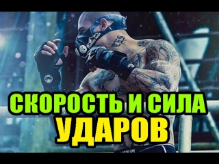 НАРАБОТКА СИЛЫ И СКОРОСТИ УДАРОВ РУКАМИ //STRONG DIVISION