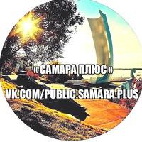 Логотип Самара плюс