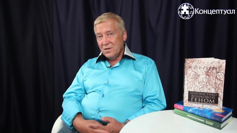 Матерная брань разрушает ДНК П П Гаряев