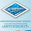 Автопилот Новомосковск