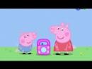 Свинка Пеппа | Ніно