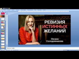 Оксана Солодовникова - live