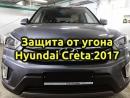 4 способа угона Hyundai Creta. Возможна ли надежная защита от угона Возможности