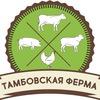 Тамбовская Ферма