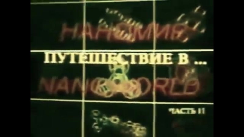 Путешествие в Наномир (Центрнаучфильм, 1994)
