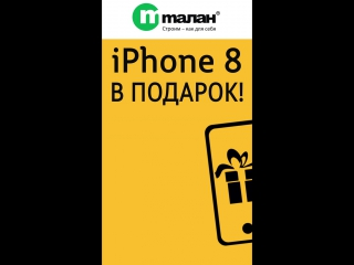 Дарим IPHONE 8 при покупке квартиры!