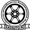 Сообщество автомобилистов Калининграда и области