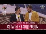Сепары и бандеровцы - Луганская сборная и Отдыхаем вместе   Летний кубок Лиги
