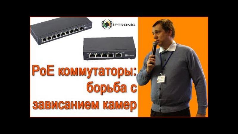 PoE коммутаторы: борьба с зависанием IP-камер