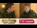 Кремлевские Курсанты 132 серия
