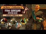 Швеция против всех в FFA6! Серия №1: Зачем мне поселенец? (ходы 0-70). Sid Meier's Civilization V