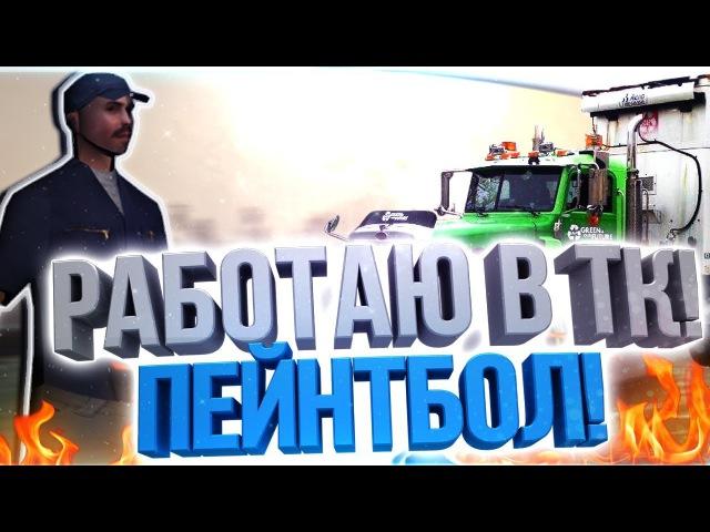 Diamond RP Trilliant   65   РАБОТАЮ ДАЛЬНОБОЙЩИКОМ В ТК! ПЕЙНТБОЛ!