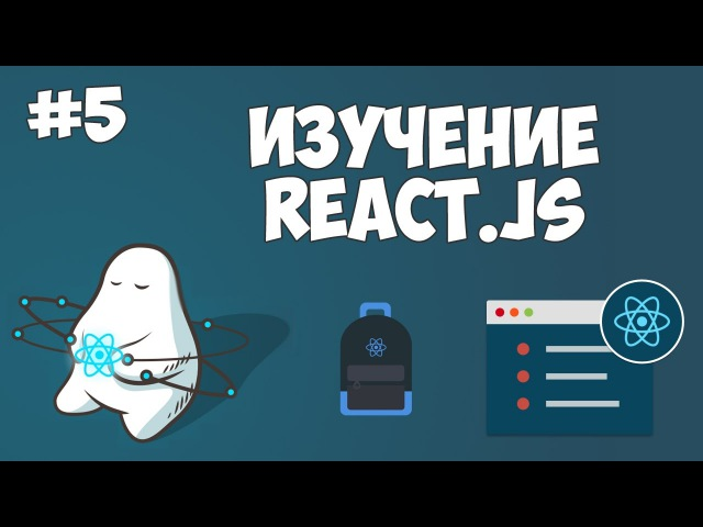 Курс по React JS / Урок 5 - Props (свойства)