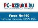 Урок 110 Почтовые протоколы IMAP и POP3