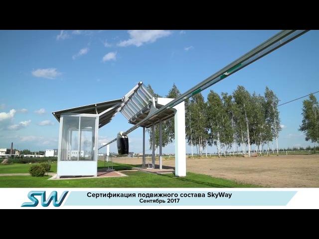 Сертификация подвижного состава SkyWay Юнибус и Юнибайк