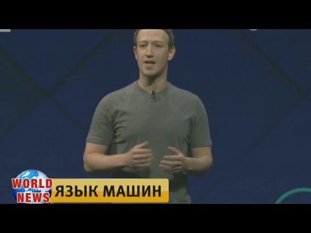 Восстание машин: люди не поняли, о чем договорились боты Facebook