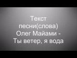 Текст песни(слова) Олег Майами - Ты ветер, я вода КАРАОКЕ