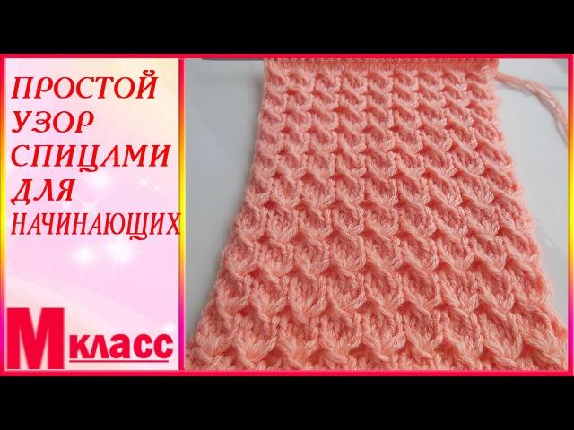 Простой узор спицами для начинающих | Slip Stitch Knitting