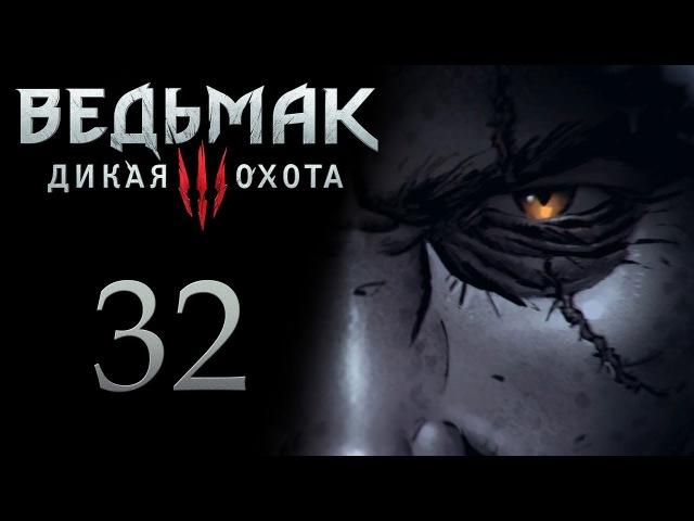 Ведьмак 3 прохождение игры на русском - Дикая Охота, Нитраль [32]