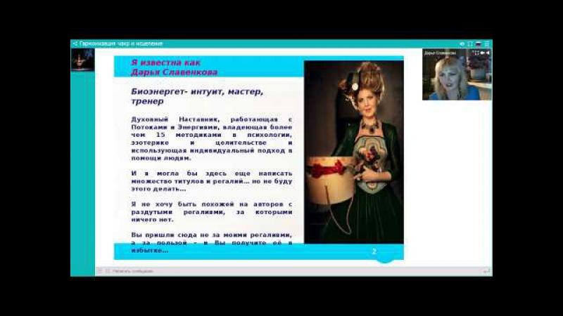 Дарья Славенкова Основа долголетия