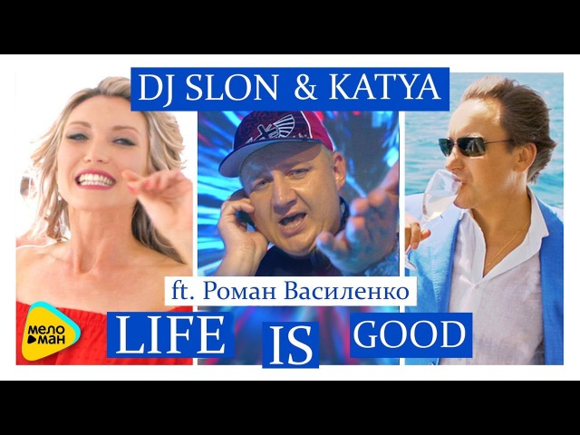 DJ SLON KATYA feat Роман Василенко - Life is Good (Official Video 2017)