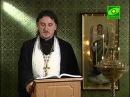20 августа. Пришел Иисус из Назарета Галилейского и крестился от Иоанна в Иордане
