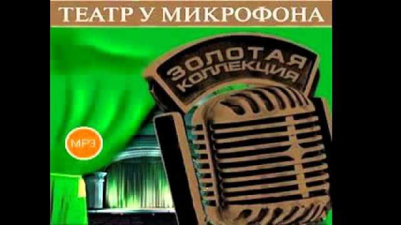 Артур Конан Дойль - Затерянный мир (радиоспектакль)