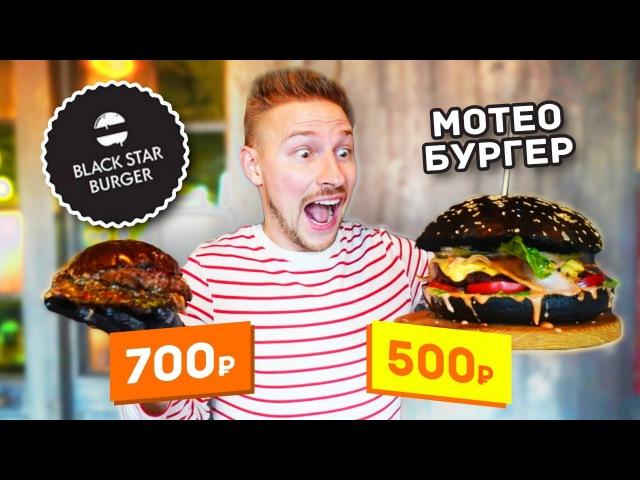 1,5 килограмма бургера за 500 рублей Я В ШОКЕ! Сравниваем с Блек Старом бургером