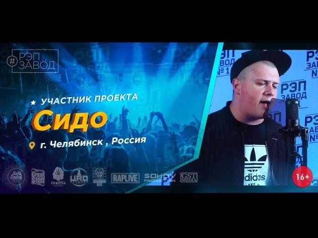 Рэп Завод [LIVE] Сидо (373-й выпуск / 3-й сезон) 18 лет. Город: Челябинск, Россия.
