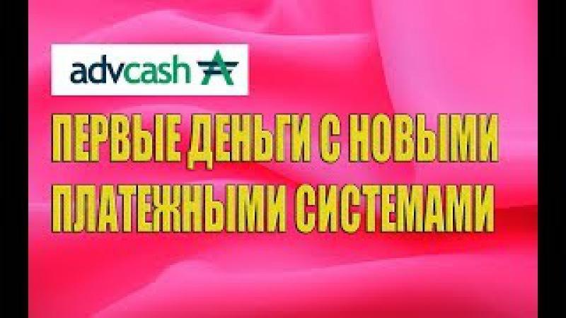 Первые деньги с новыми платежными системами в проекте Всем Миром
