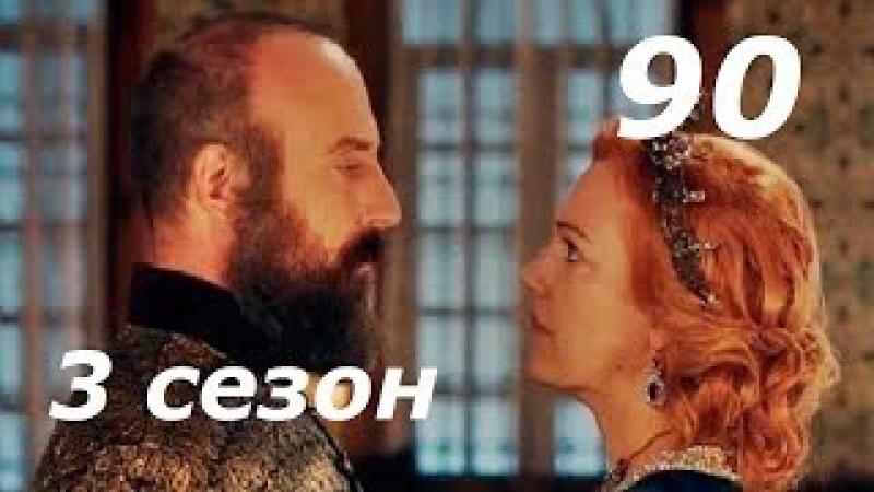 Роксолана Великолепный век 90 серия 3 сезон