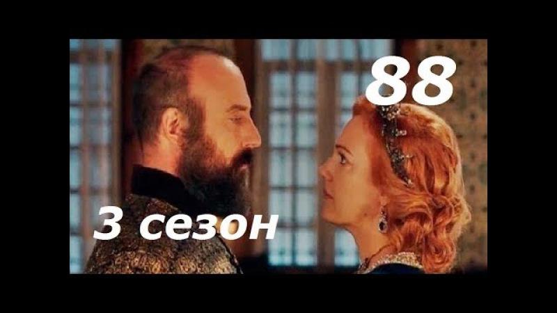 Роксолана Великолепный век 88 серия 3 сезон