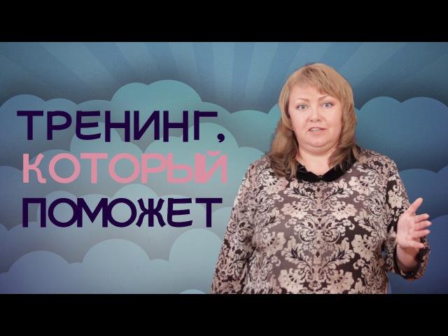 Тренинг Центра Лады-Русь Только без обид