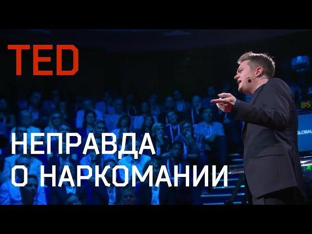 TED ВСЁ ЧТО ВЫ ЗНАЕТЕ О НАРКОМАНИИ НЕВЕРНО
