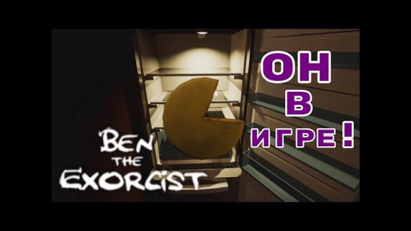 ДЕМОН PACMAN В ИГРЕ - ПАСХАЛКА | BEN THE EXORCIST » Freewka.com - Смотреть онлайн в хорощем качестве