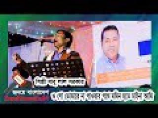 O Go Tumare Na Pawer Pothe Momin Hothe Chai Na Ami by babu lal sorkar | Zmultimedia24 | baul gaan