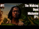 The Walking Dead Michonne - ep.1 На Большой Глубине 1