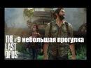 Одни из нас(The Last Of Us) 9: Небольшая прогулка\Прохождение на русском