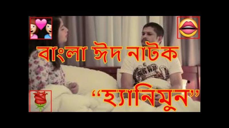 Best Eid natok 2017 HONEYMOON _ Saju Khadem_ Zakia bari mom _ funny natok _ Bangla new drama hd