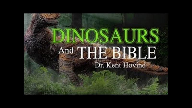 Семинар Др. Кент Ховинда часть 3. Динозавры и Библия