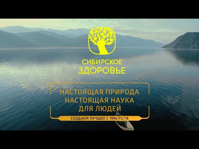 Сибирское здоровье настоящая природа, настоящая наука для людей