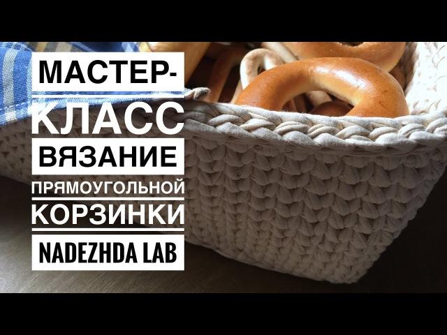 Прямоугольная корзинка крючком. Вязание из трикотажной пряжи