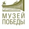 Музей Победы