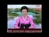 Hack News - Северокорейские новости