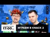 Фогеймер-стрим. Антон Белый и Павел Сивяков играют в Knack 2