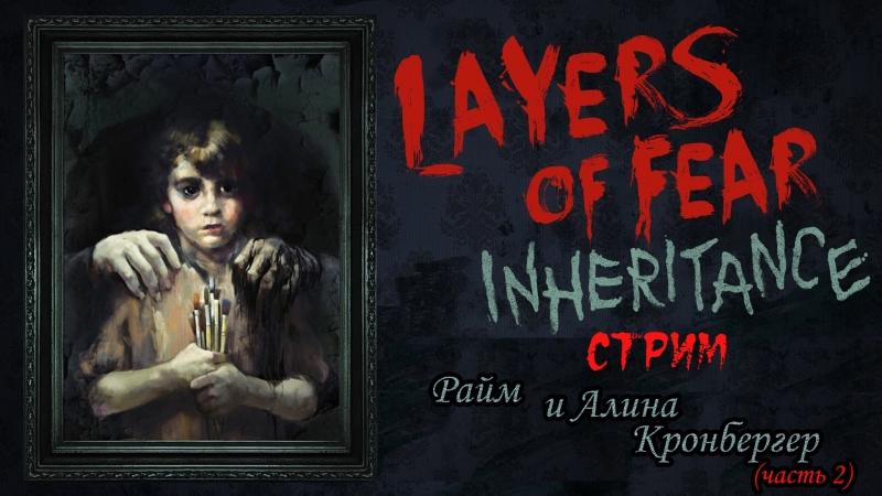 Layers of Fear Inherence Куда отец туда и дочь часть 2