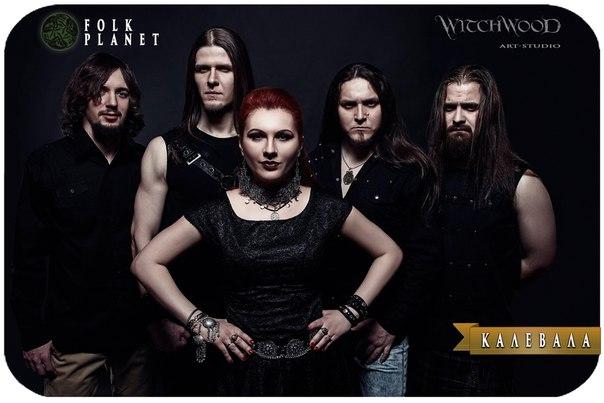 фолк-метал-группа Калевала