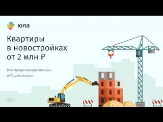 Юла Новостройки - квартиры в Москве от 2 млн рублей