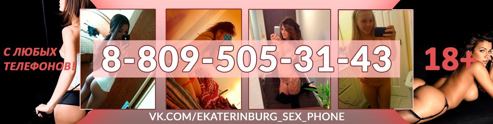 занимается секс по телефону в новосибирске при
