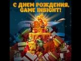 С днем рождения, Game Insight!